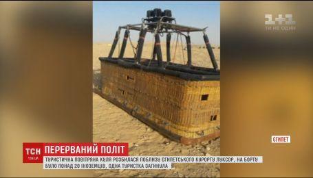 Поблизу єгипетського курорту розбилася туристична повітряна куля з людьми на борту