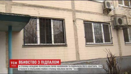 У Києві у спальному районі сталося моторошне вбивство чоловіка у нього в квартирі
