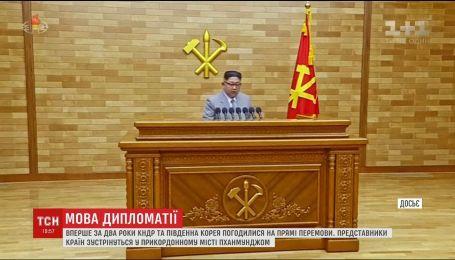 Северная и Южная Корея согласились провести прямые переговоры впервые за два года
