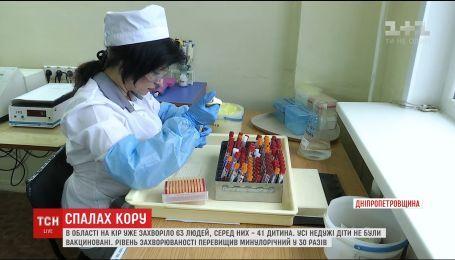 На Днепропетровщине люди массово начали болеть корью