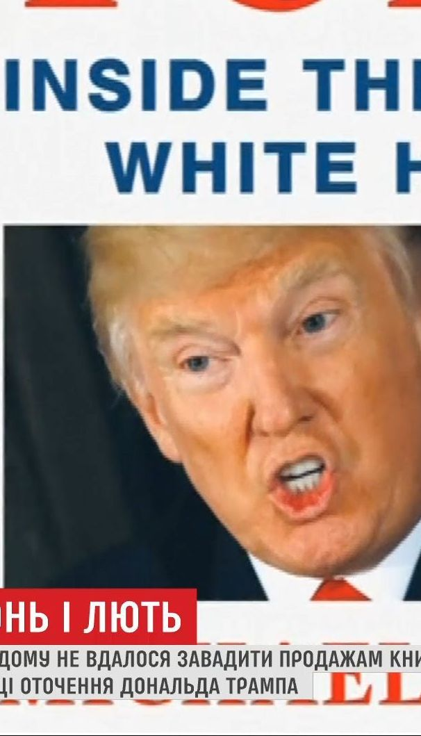 Книга колишнього соратника Трампа про махінації президента стала бестселером у США