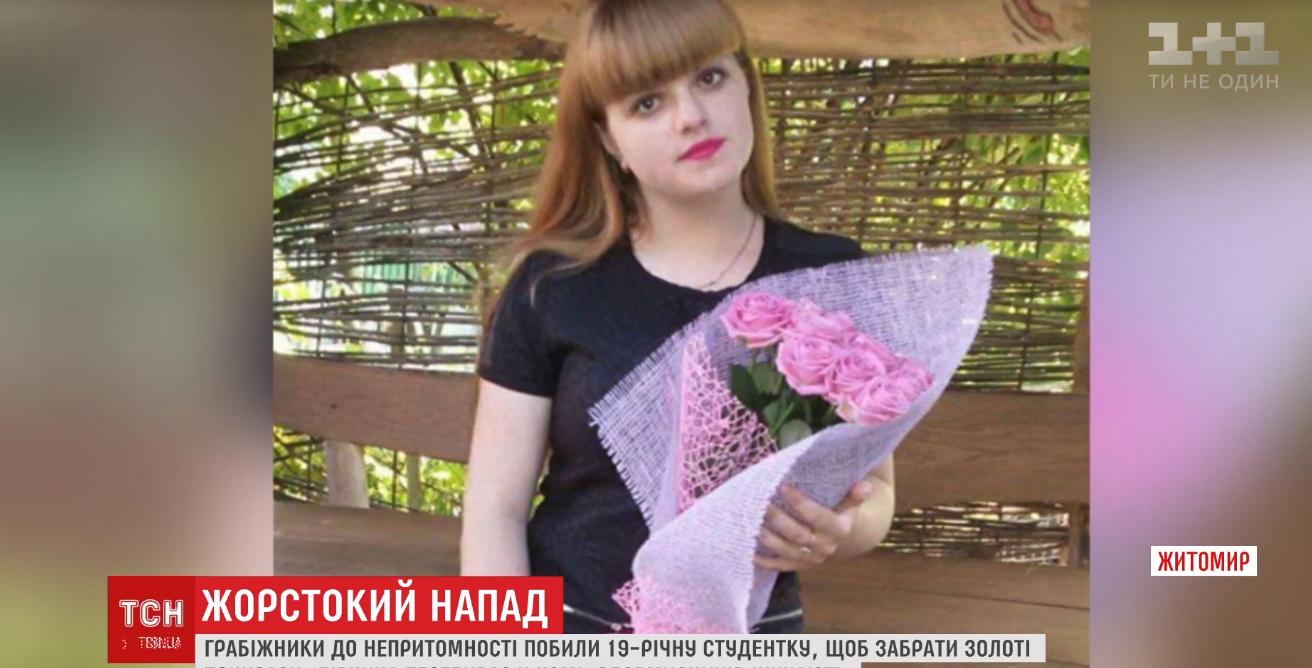 Побита студентка Вікторія, Запоріжжя
