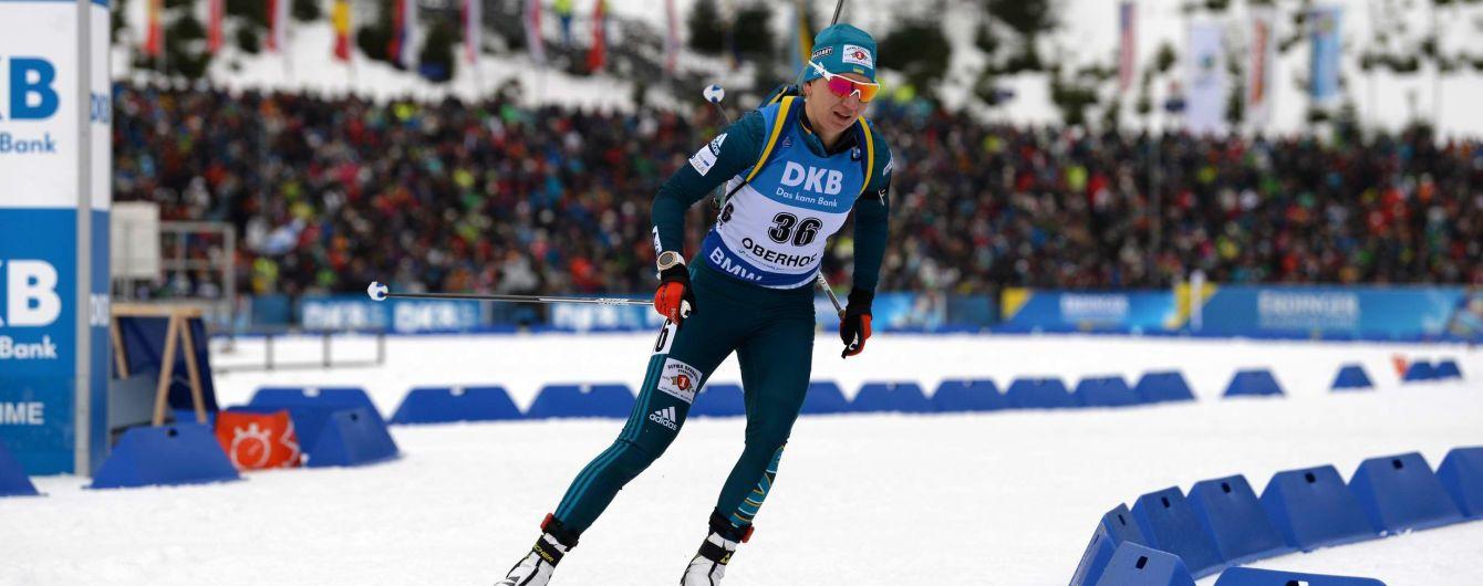 Україна посіла п'яте місце у жіночій естафеті на етапі Кубка світу в Оберхофі