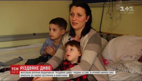 Мешканка Берліна здійснила мрію сім'ї Марійки, на лікування якої збирали глядачі ТСН