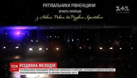 """Необычный """"Щедрик"""": спасатели Ровенской области создали оригинальное видеопоздравление"""