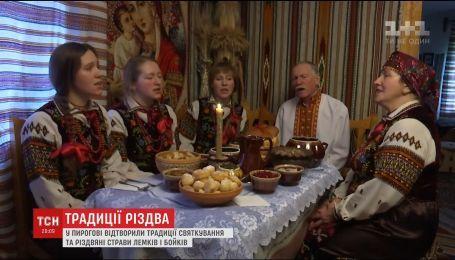Вечеря з одного посуду і символічні страви: як святкували Різдво сотні років тому