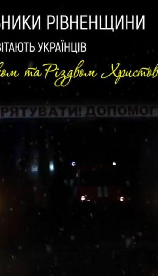 """Незвичний """"Щедрик"""": рятувальники Рівненщини створили оригінальне відеопривітання"""