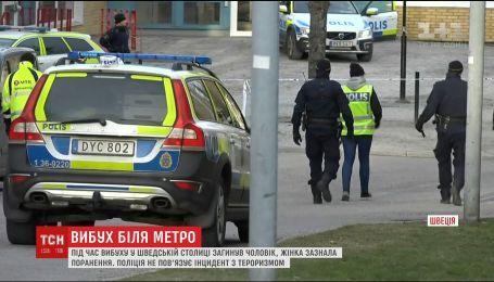 Возле станции метро в Стокгольме произошел взрыв