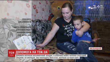 Мать-одиночка из Хмельницкого надеется на помощь неравнодушных в лечении сына