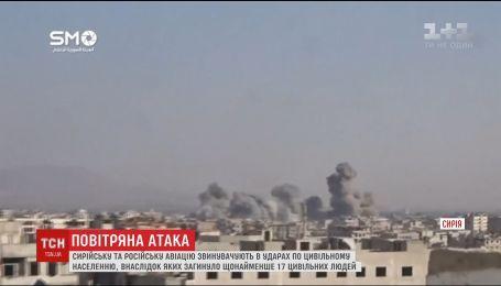 Вследствие российских и правительственных авиаударов в Сирии погибли 17 гражданских