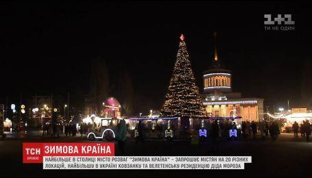 Гігантська ковзанка та резиденція Діда Мороза: у столиці відкрили унікальний парк розваг