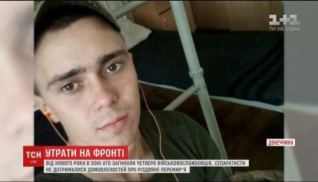 За праздники в зоне АТО погибли четверо украинских военных