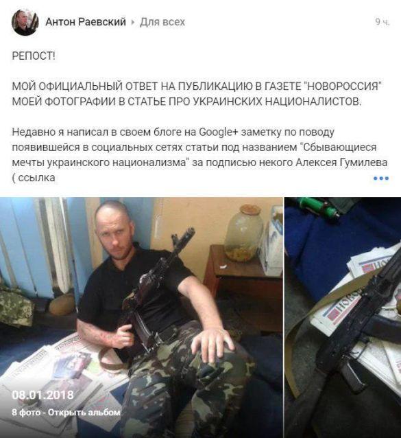 Антон Раєвський вимагає спростування