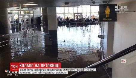 В Нью-Йорке из-за прорыва водопровода затопило терминал аэропорта