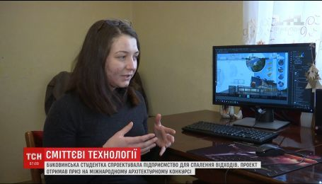 Чернівецька студентка спроектувала унікальне підприємство для утилізації сміття