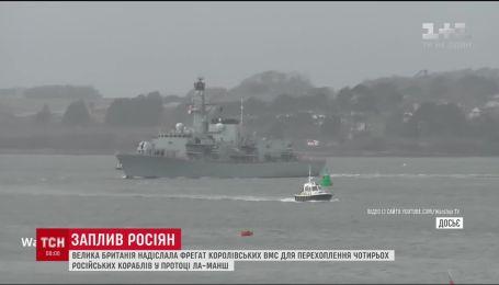 Российские корабли совершили опасные приближения к побережью Британии