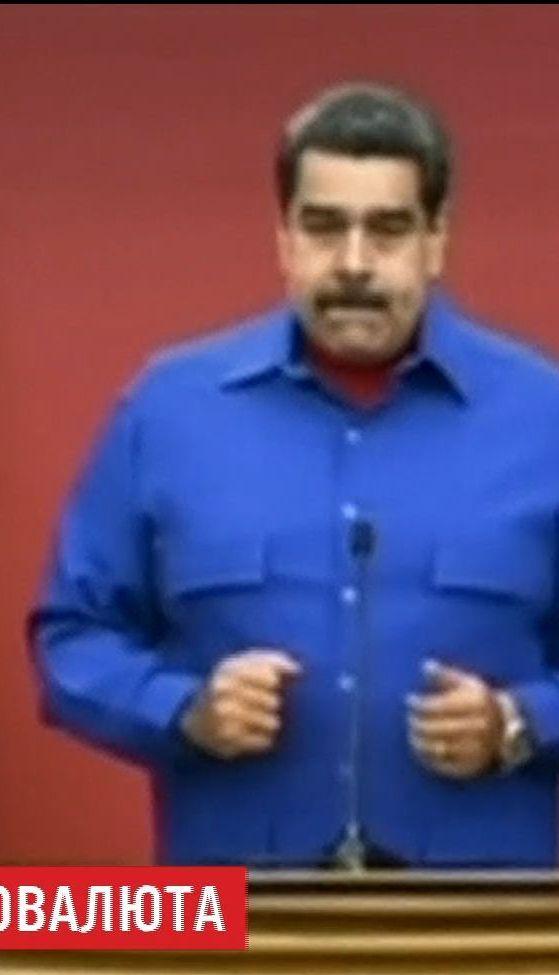 Президент Венесуели розпорядився випустити перші сто мільйонів одиниць нафтовалюти