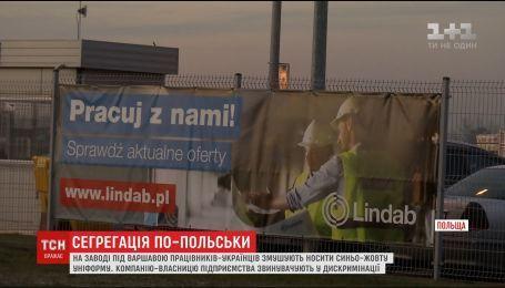 Синьо-жовта уніформа: власника польської компанії звинувачують у дискримінації українців