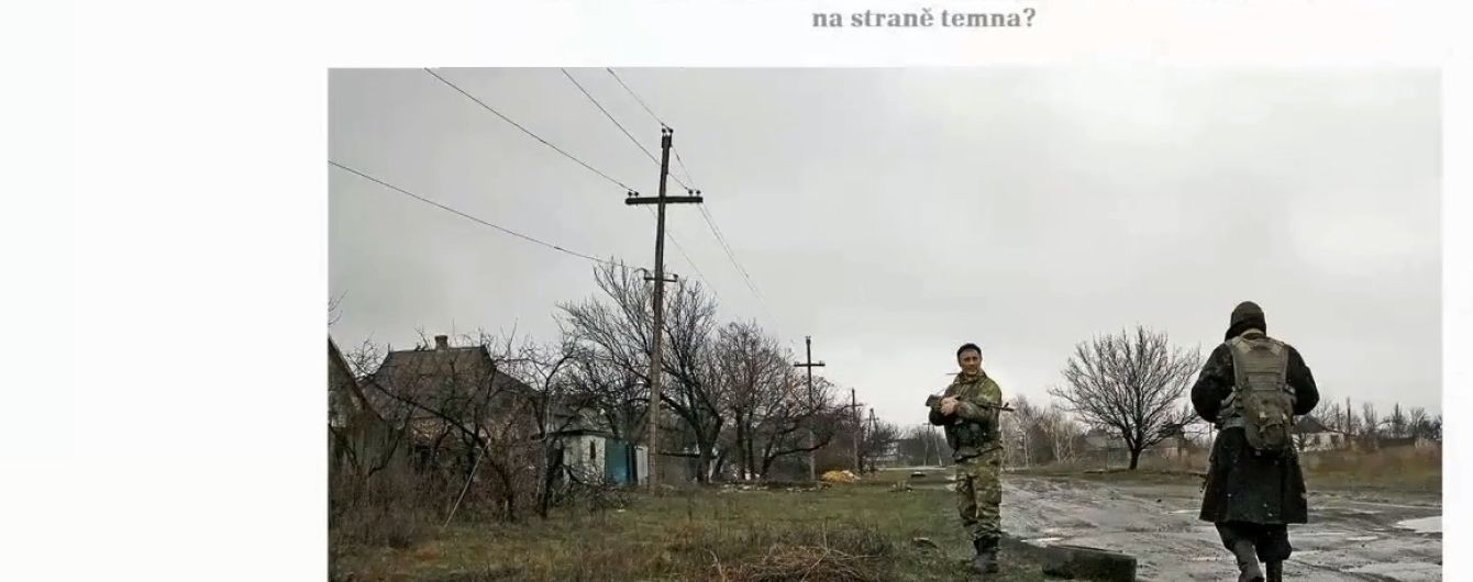 Чехія розпочала розслідування участі своїх громадян у бойових діях на Донбасі