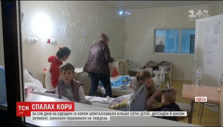 В Одессе из-за вспышки кори на неделю продлили зимние каникулы