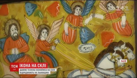 Молодые львовские художники возродили роспись иконы на стекле