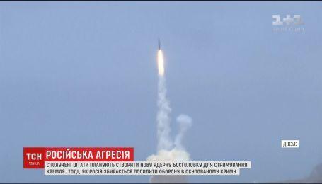 США планируют создать новую ядерную боеголовку для сдерживания Кремля
