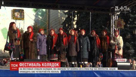 Колядки Евромайдана. В Черновцах колядовали так, как это было зимой 2014-го