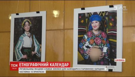 В Черновцах спасительницы службы по чрезвычайным ситуациям снялись для етнокалендаря