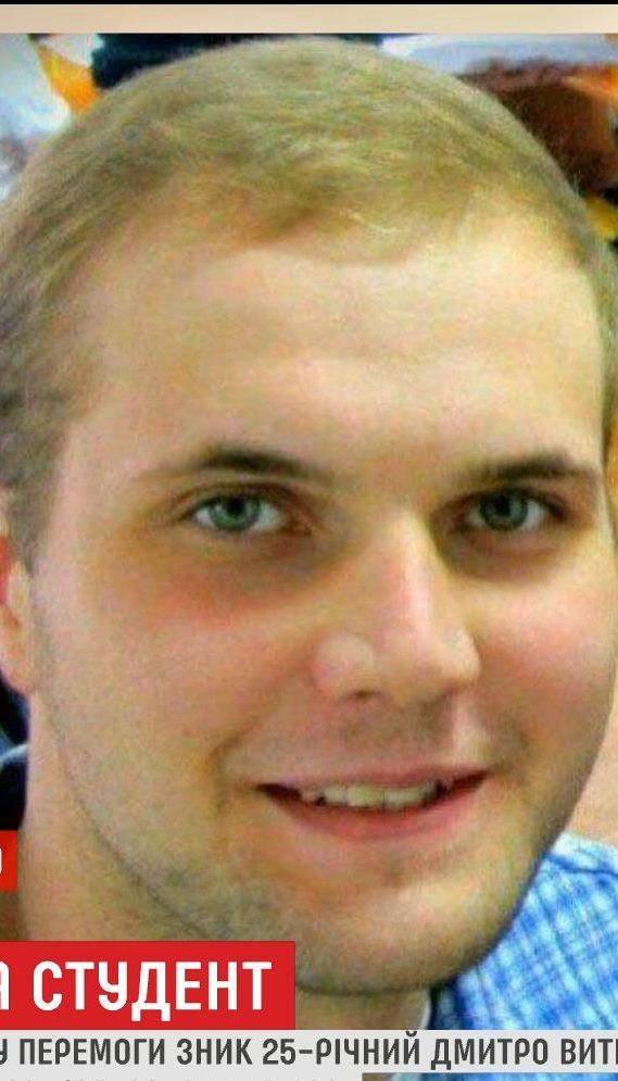 В Киеве продолжаются поиски студента Национального медицинского университета Дмитрия Витищенка