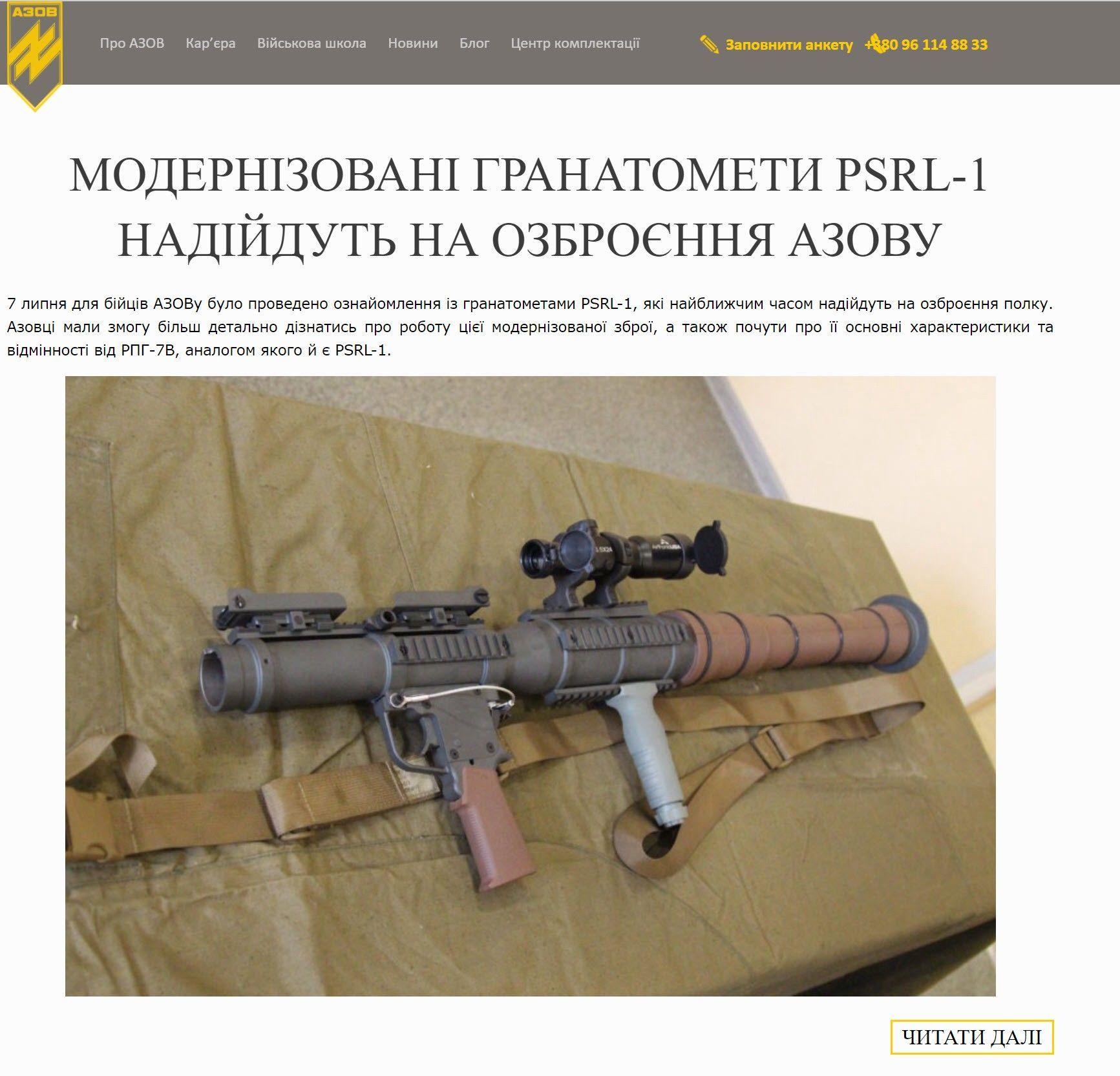 Азов і американська зброя_2
