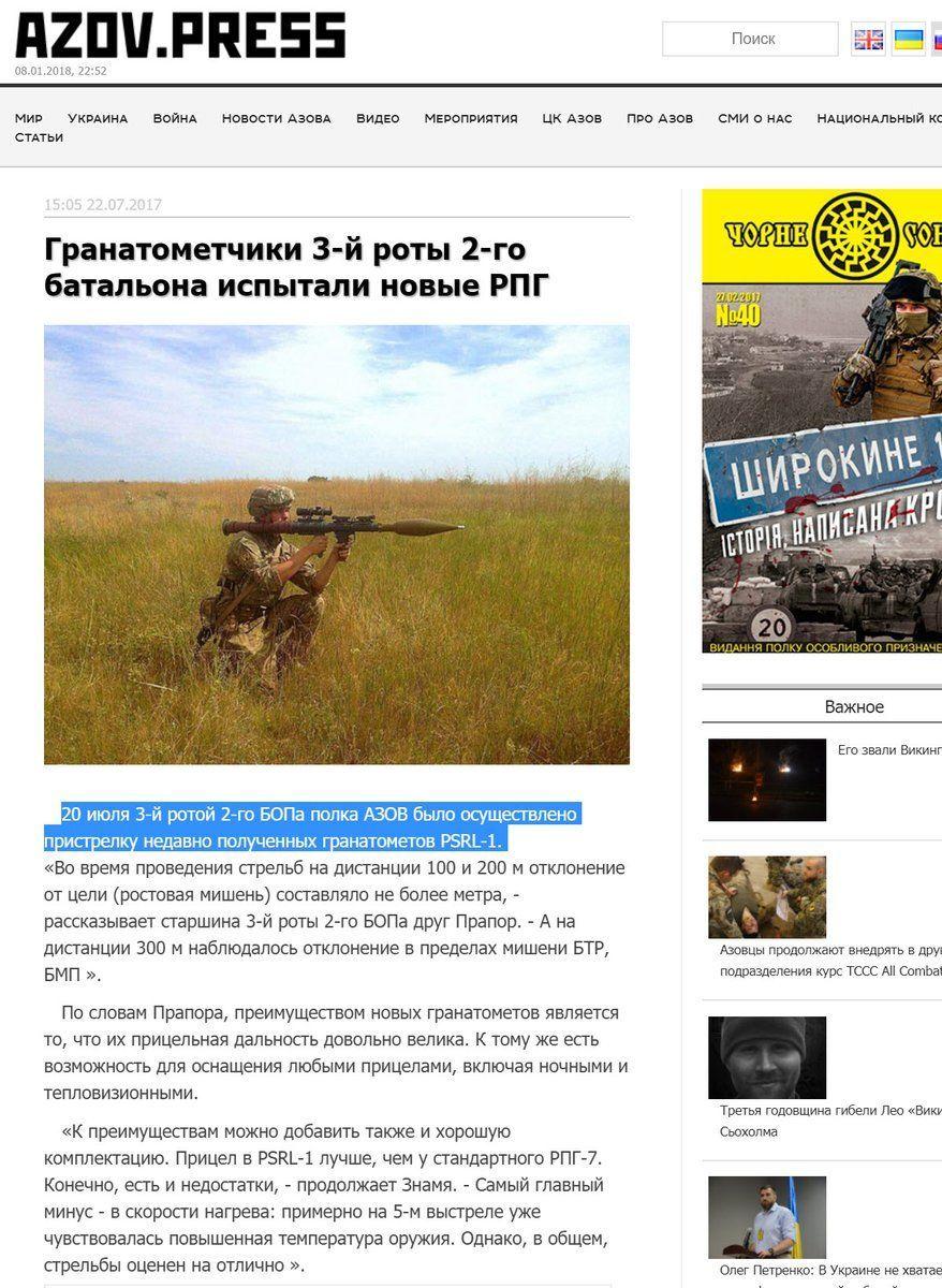 Азов і американська зброя_3