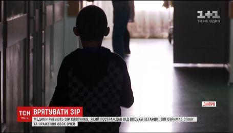 Днепровские медики спасают зрение 9-летнего Данилы, который пострадал от взрыва петарды
