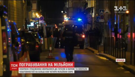 Пограбування на мільйони: у Парижі озброєні злочинці увірвалися до розкішного готелю