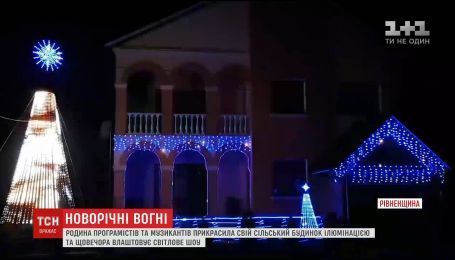 На Ровенщине семья украсила свой двор тысячами светодиодных лампочек