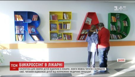 В больнице Днепра открыли библиотеку для маленьких пациентов