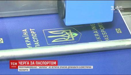 """Полиграфкомбинат """"Украина"""" не успевает вовремя печатать биометрические паспорта"""