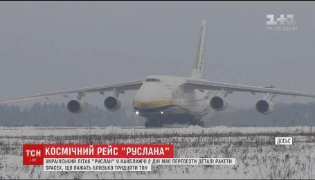 """Український літак """"Руслан"""" перевозитиме деталі ракети Spacex"""