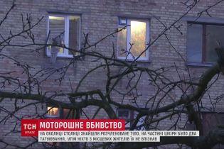 Моторошне вбивство в Києві: у лісі виявили розкидані на великій відстані розчленовані людські останки