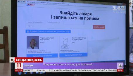 Украинцы уже имеют право выбирать семейного врача