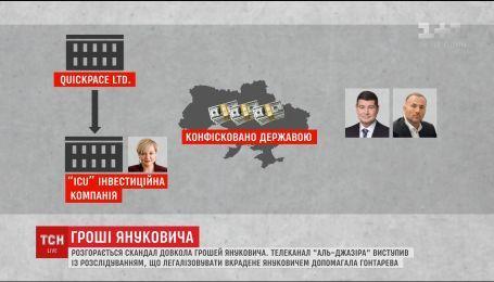 Злочинні гроші Януковича легалізовувала тодішня очільниця Нацбанку Валерія Гонтарева