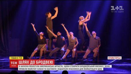 Чи можливо в Україні за два тижні поставити справжній бродвейський мюзикл