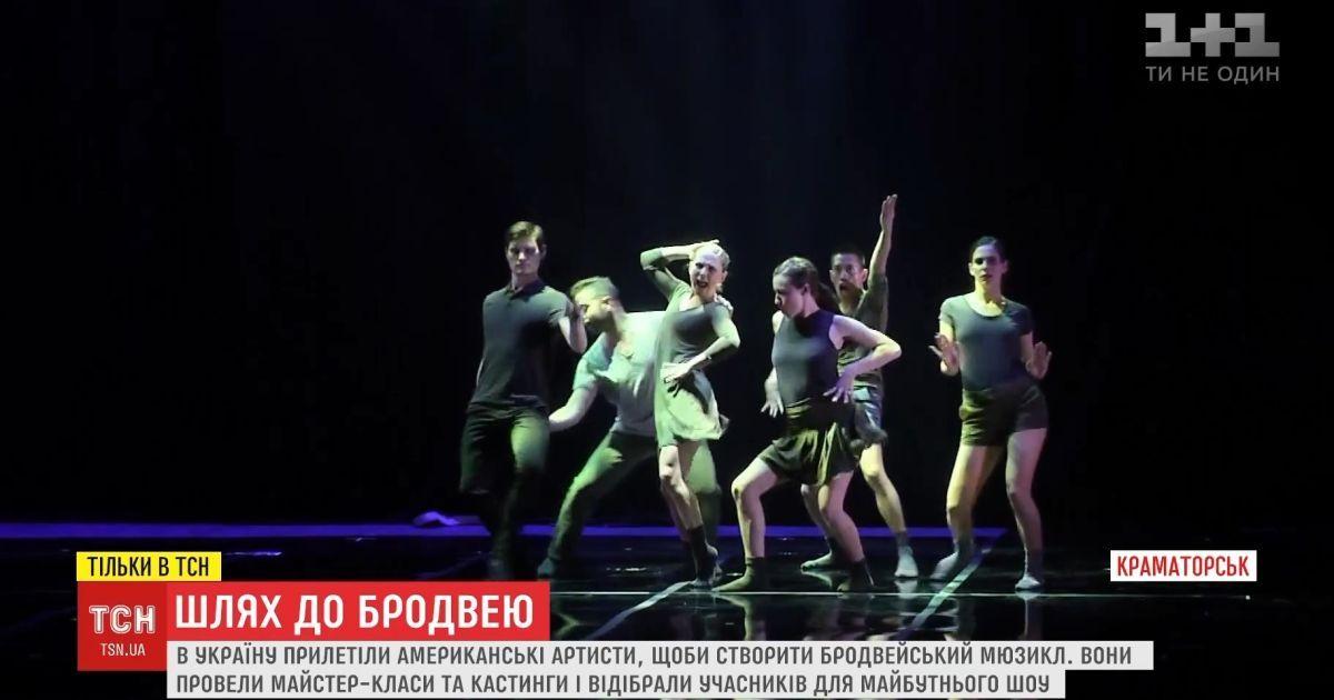 Американцы взялись за две недели поставить бродвейский мюзикл в Украине