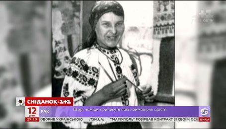 Історія життя художниці Марії Приймаченко