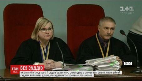 Вже п'ятий склад колегії суддів заявив про самовідвід у справі Нелі Штепи