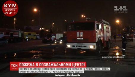 В Киеве вспыхнул торгово-развлекательный центр на Левом берегу