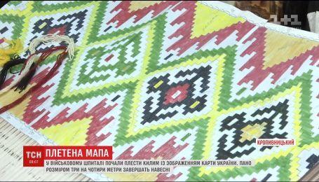 В военном госпитале Кропивницкого ткут ковер с изображением карты Украины