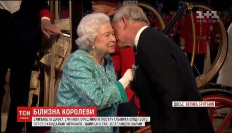 Єлизавета II змінила постачальника спіднього через скандальні мемуари