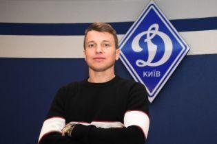 """Официально: Ротань стал игроком """"Динамо"""""""