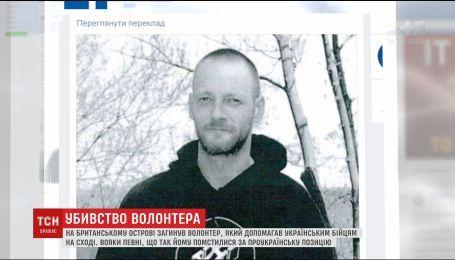 Волонтера, который помогал украинским бойцам на Востоке, сожгли живьем в авто