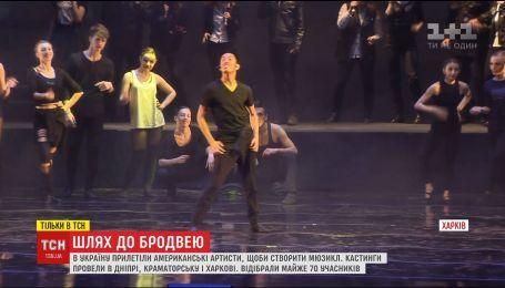 В Днепре и Харькове продолжают искать таланты для постановки бродвейского мюзикла